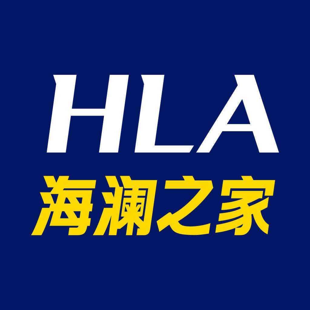 HLA海澜之家